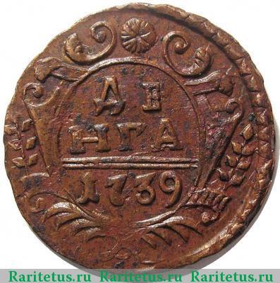 Монета 1739 года денга кто покупает монеты ссср в украине