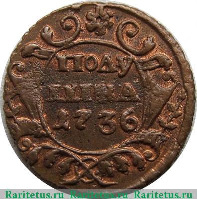 Полушка 1736 цена юбилейные монеты россии новинки