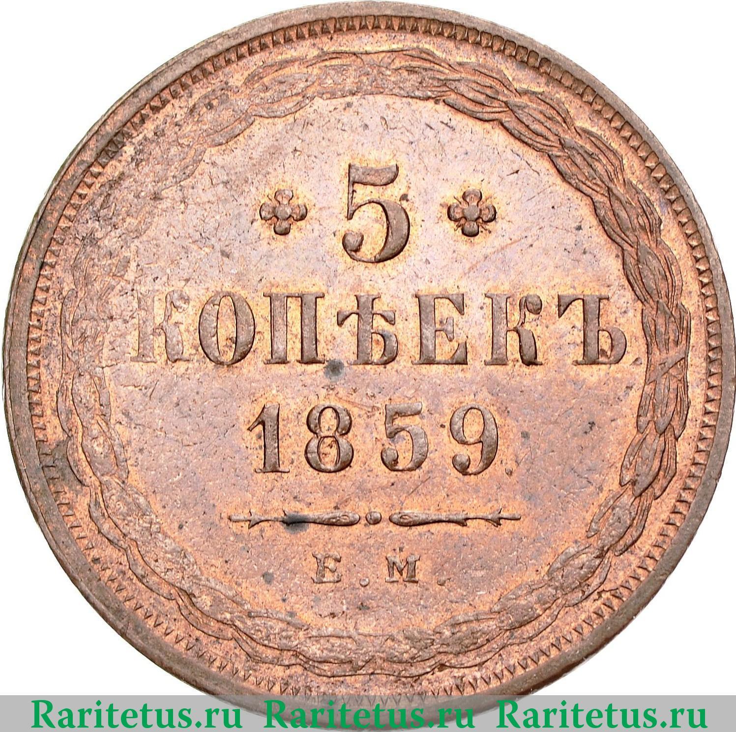 Копейка 1859 года цена фото переезд на алтай отзывы
