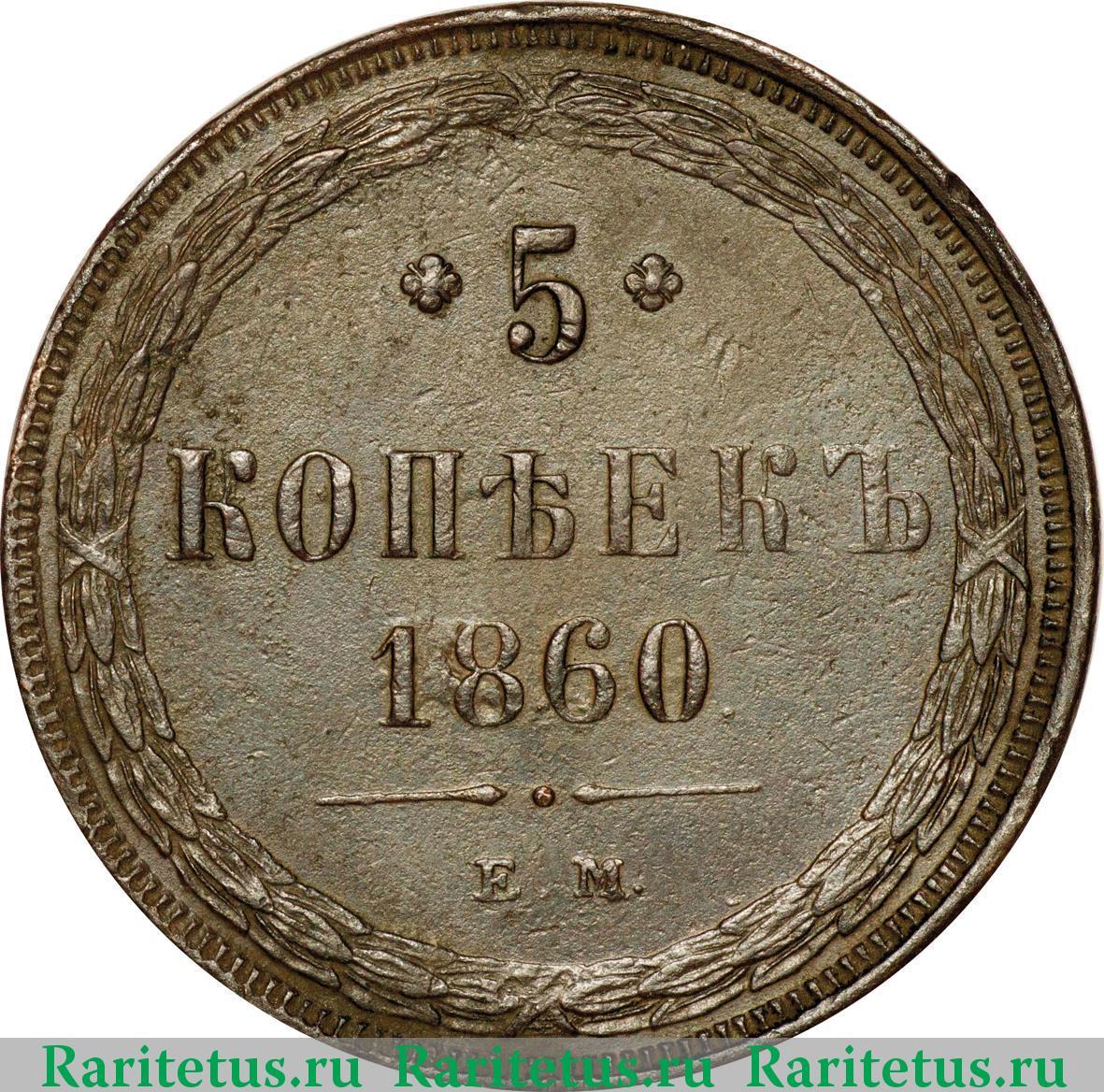 Пять копеек 1860 года цена девизы стран