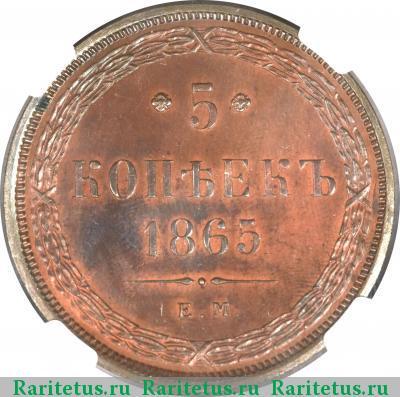 5 копеек 1865 года марки чехословакии