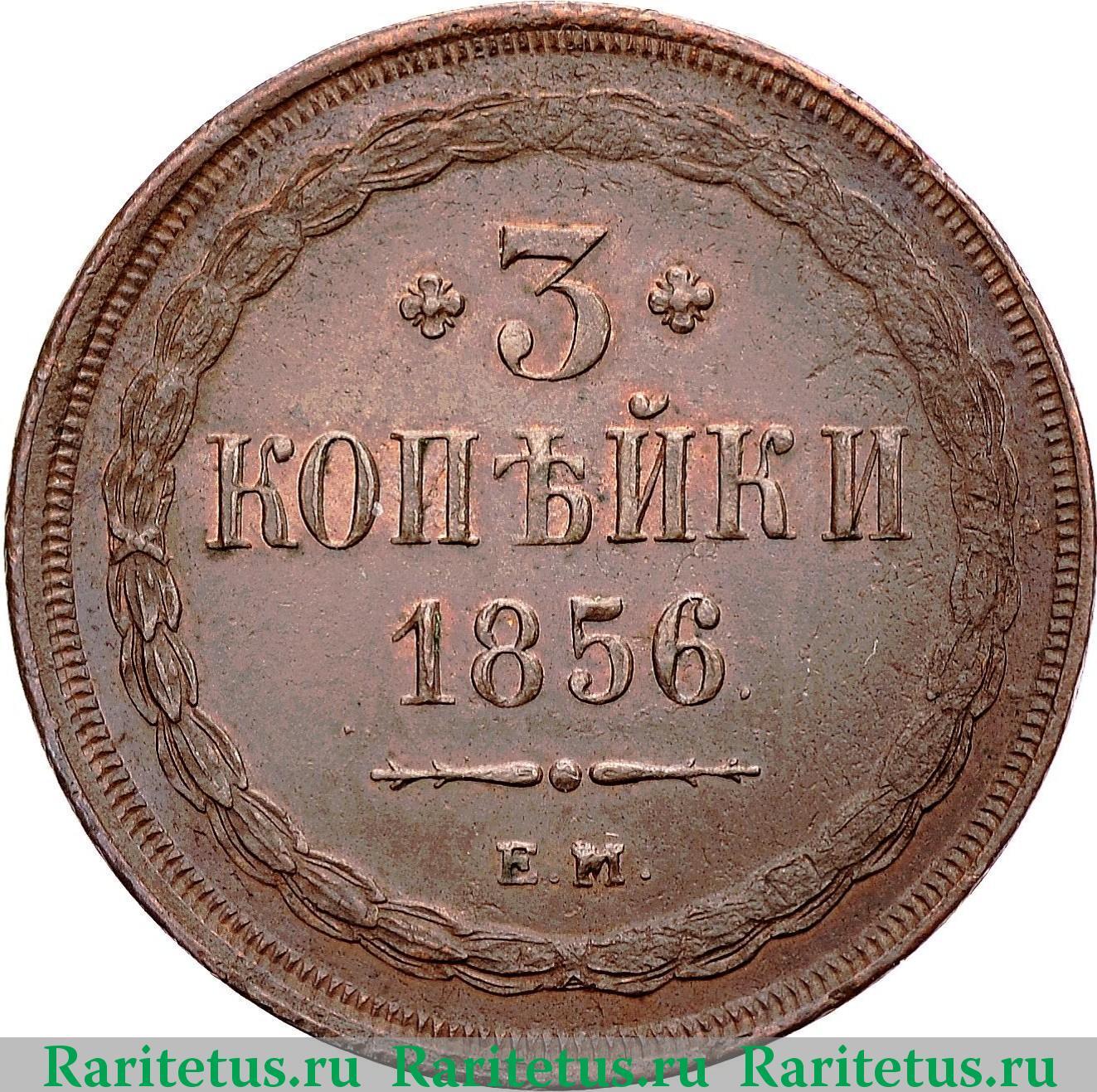 2 копейки 1856 года цена монеты папка