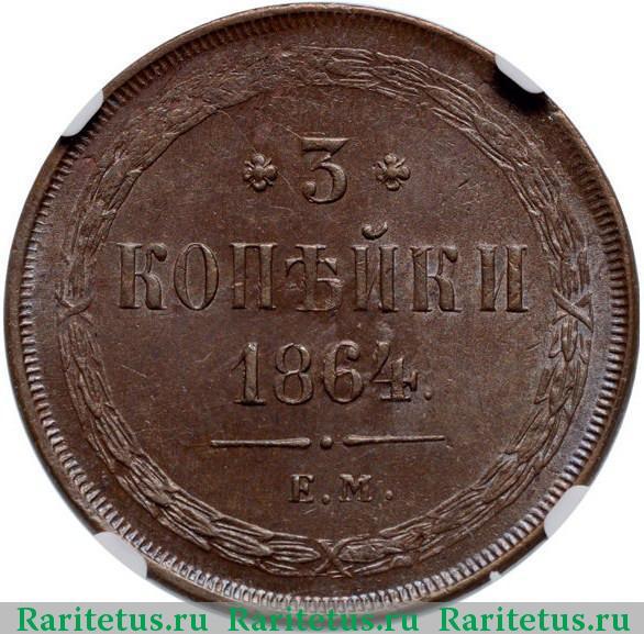Сколько стоит монета 1864 года монета 2 рубля барклай де толли стоимость