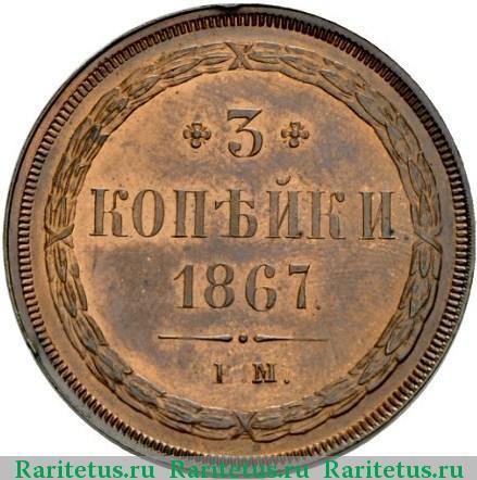 2 копейки 1867 ем года цена замороженная планета