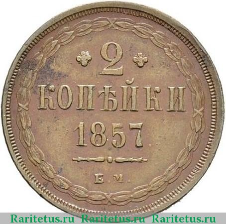 2 копейки 1857 года цена статья 182 заведомо ложная реклама