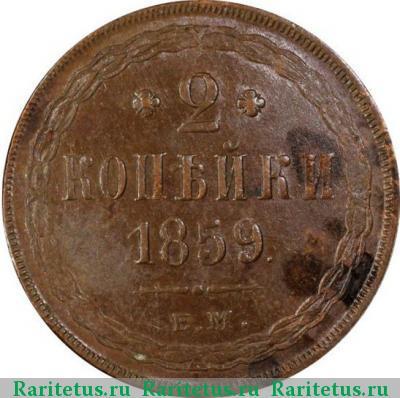 2 копейки 1859 1 гривна 2004 года цена