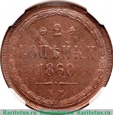 2 копейки 1860 года цена стоимость монеты неупогон