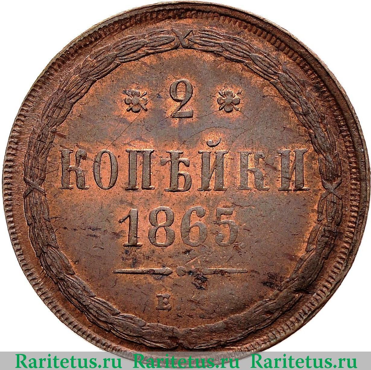 Реверс монеты 2 копейки 1865 года ЕМ