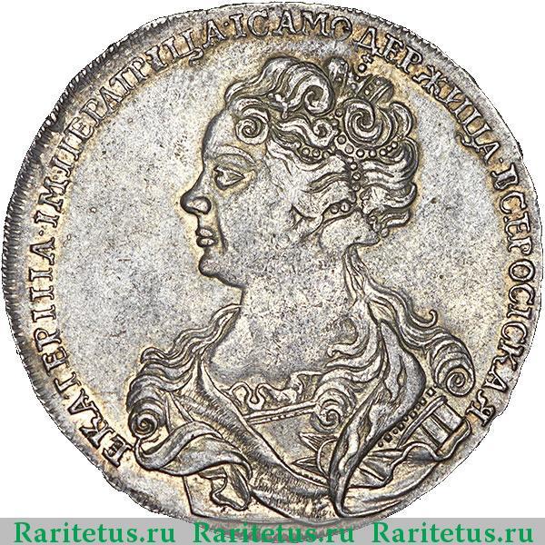 Монета 1 рубль 1725 года екатерина стоимость фражет