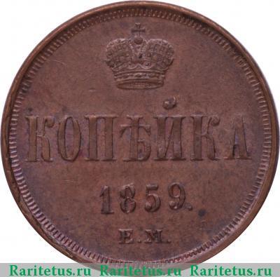 1 копейка 1859 ем цена золотые монеты сша старинные