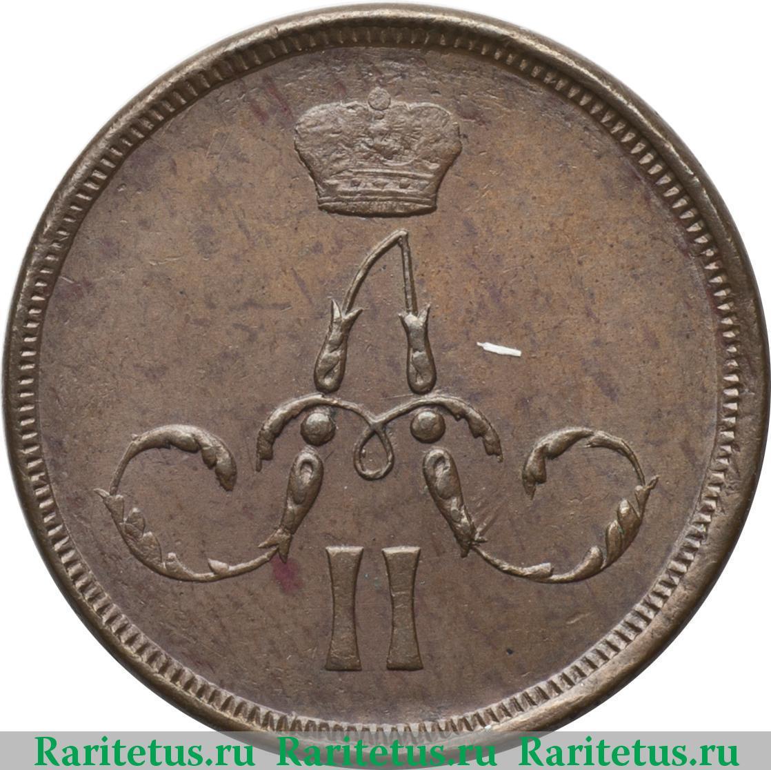 Аверс монеты 1 копейка 1862 года ЕМ