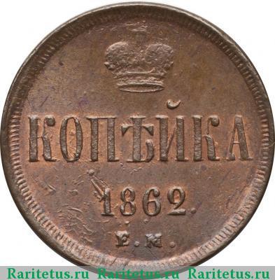 Копейка 1862 года цена александра 2 металлоискатели в москве