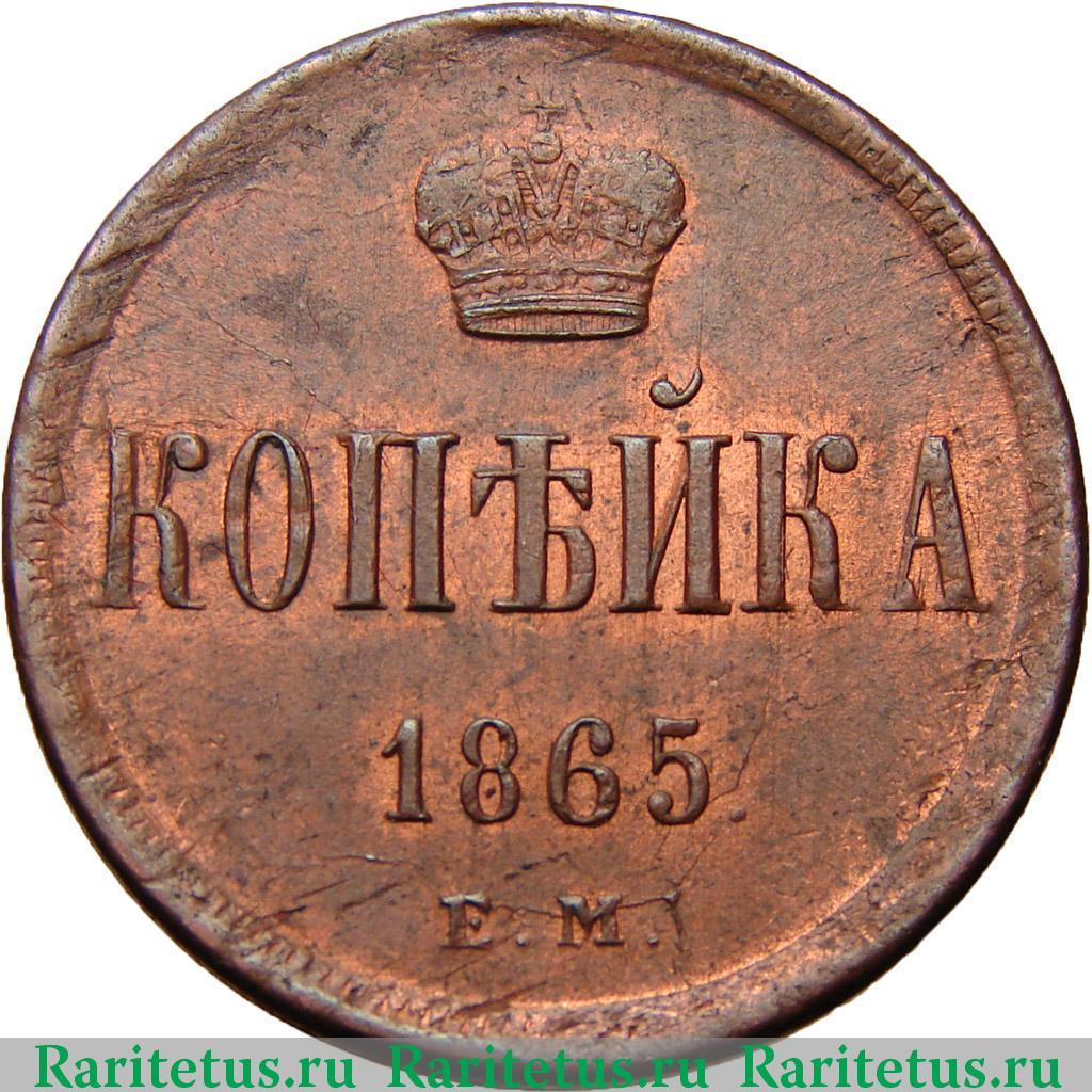 Реверс монеты 1 копейка 1865 года ЕМ