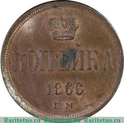 Копейка 1866 года цена стоимость монеты сколько стоит 20 копеек 1962 года цена