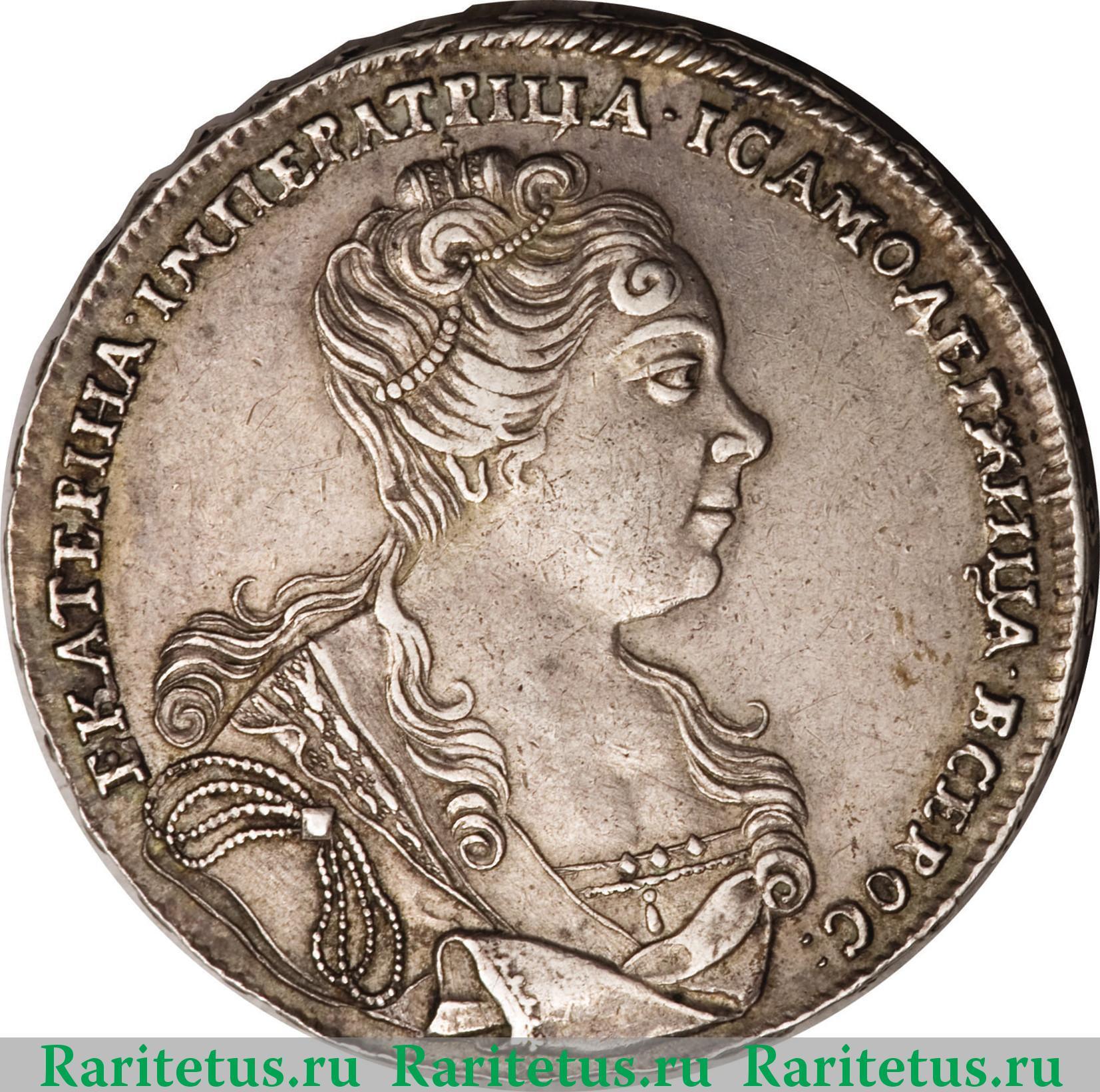 Монета 1728 екатерина рубль монеты ссср 1976 года цена