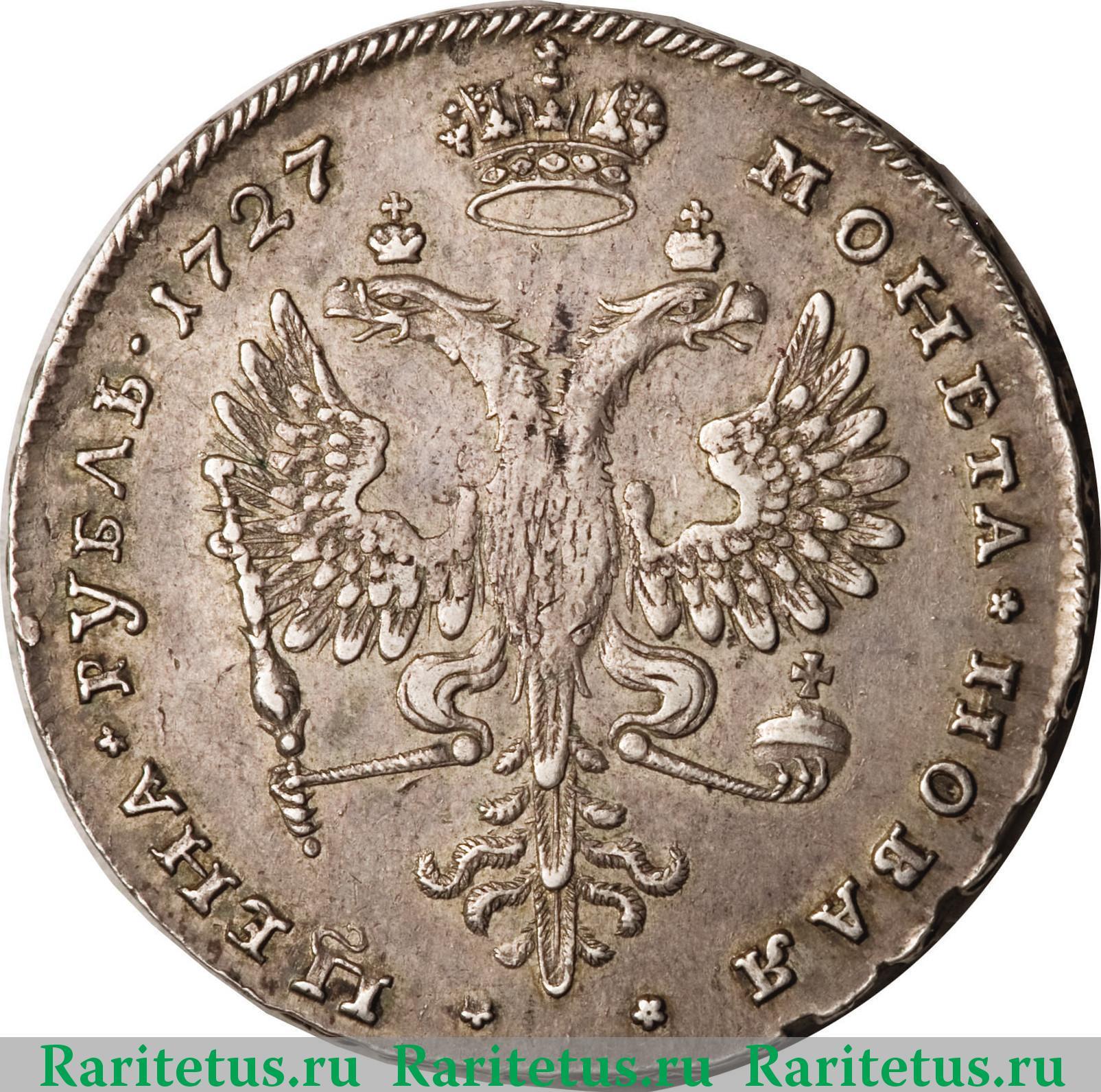 Серебряная монета 1 рубль 1727 екатерина 25000 драмм 1997 золото цена