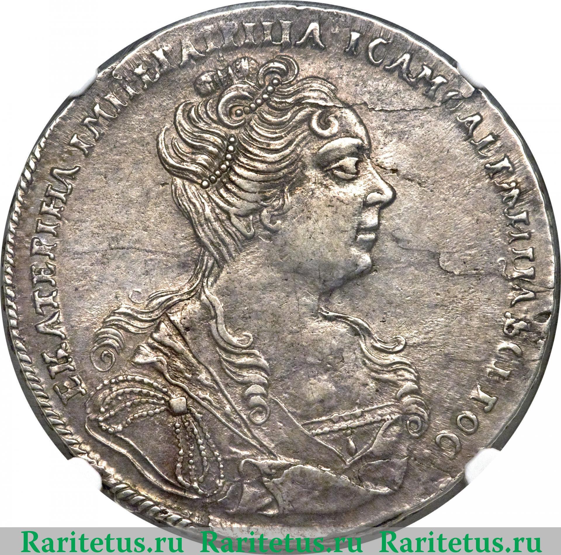 Серебряный рубль екатерина монета цена сорок монет сказка