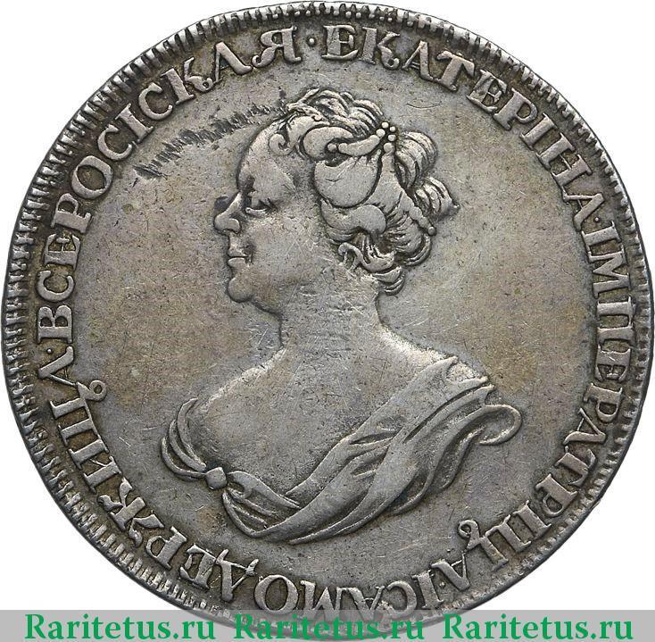 Монеты екатерины 1 серебро цена 1 рубль 1985 1945 1985 цена