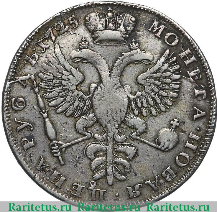 Монета 1 рубль 1725 года екатерина подделка цена монеты 2 ztote 1958 polska