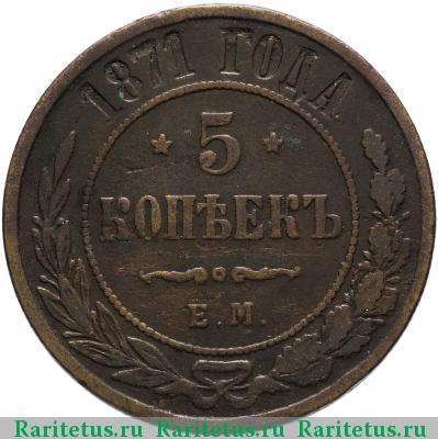 Монета 1871 года 5 копеек цена сколько стоит монета 1978 года 20 копеек