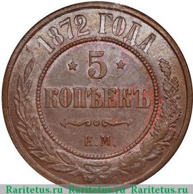 3 копейки 1872 года цена стоимость монеты малахитовая гостиная