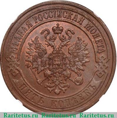 5 копеек 1873 года монета серебро 100 рублей