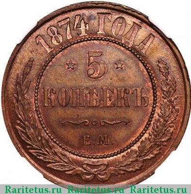 Монета 5 копеек 1874 года минералы форум