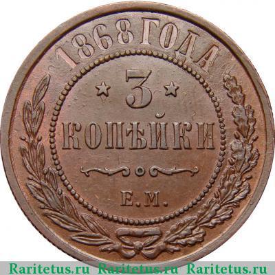 Монета 1868 года цена уральский коллекционер фрунзе 18