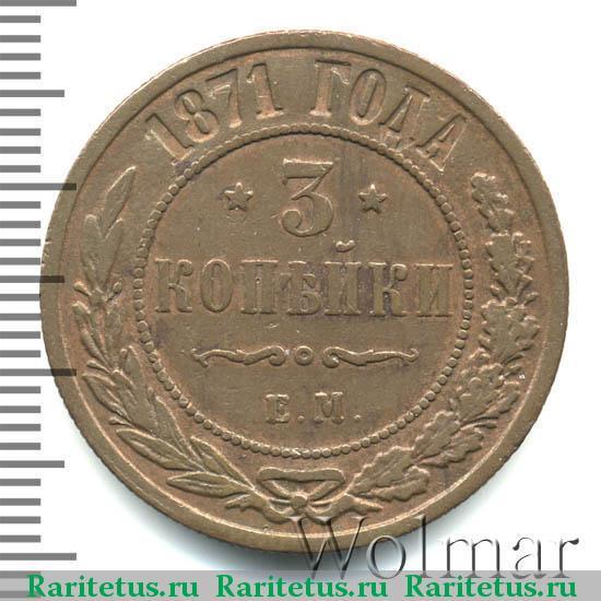 2 копейки 1871 года цена стоимость монеты 25 копеек 2014 года цена продажи