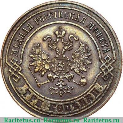 3 копейки 1872 года цена стоимость монеты савеловский магазин