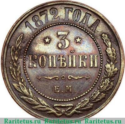 3 копейки 1872 года цена стоимость монеты великобритания 2 фунта 2011 год корабль мэри роуз
