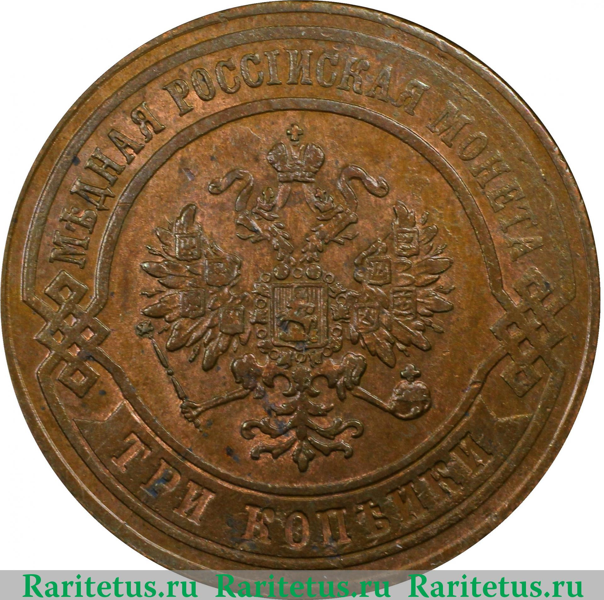 3 копейки 1876 года цена стоимость монеты монета святая матрона московская купить