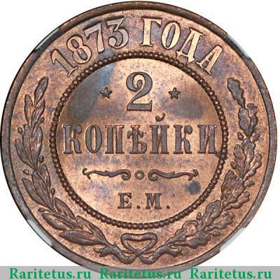 Монета 1873 года 2 копейки цена 1 рубль 1810 года цена серебро