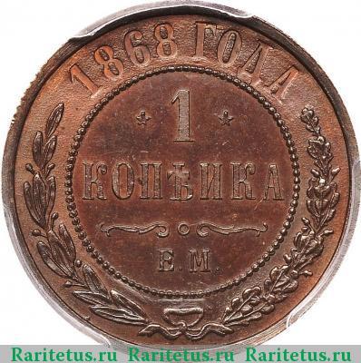 1 копейка 1868 года стоимость 2 рубля 2007 года стоимость ммд