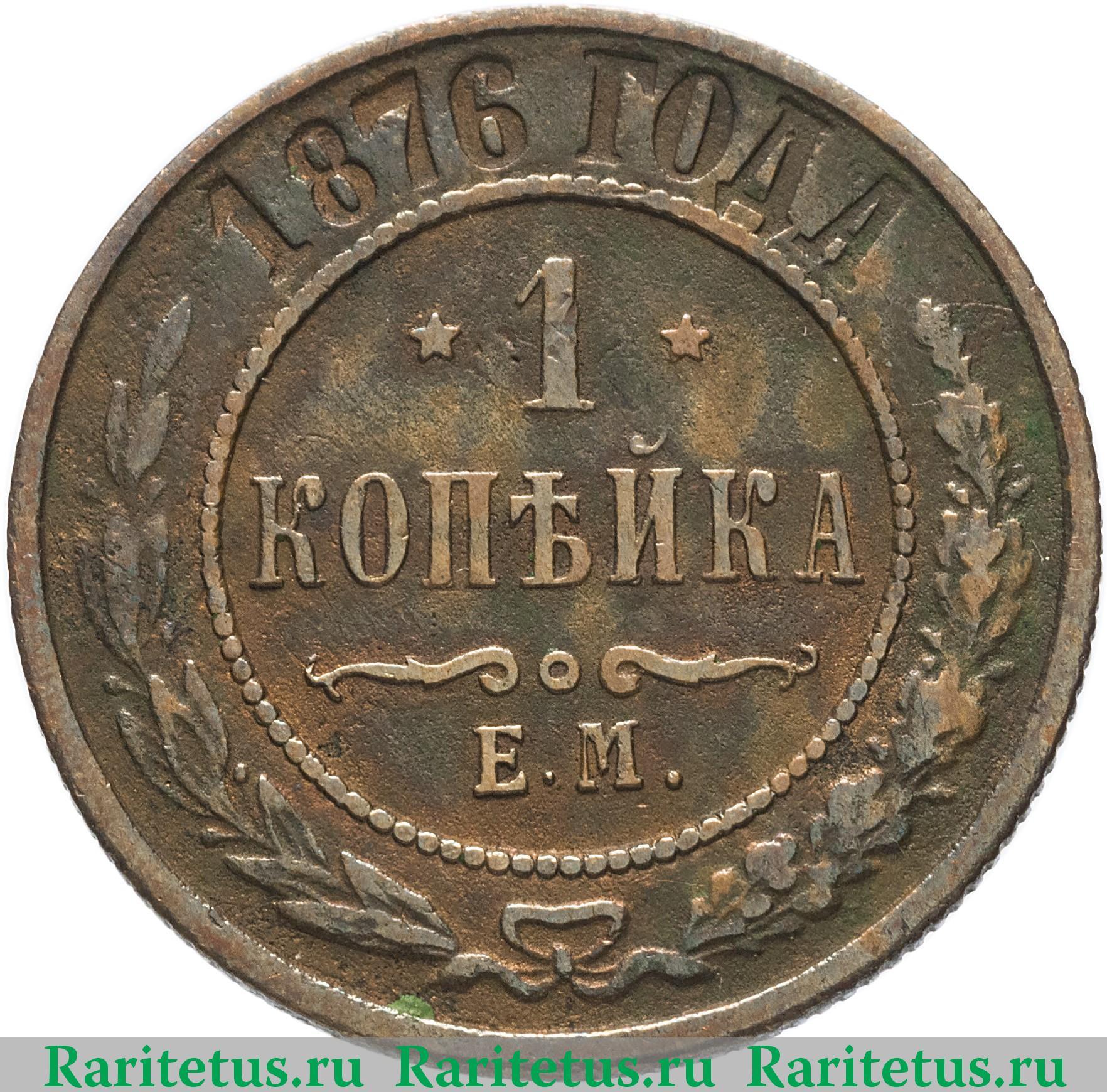 1 копейка 1878 года цена стоимость монеты самый хороший металлоискатель цена