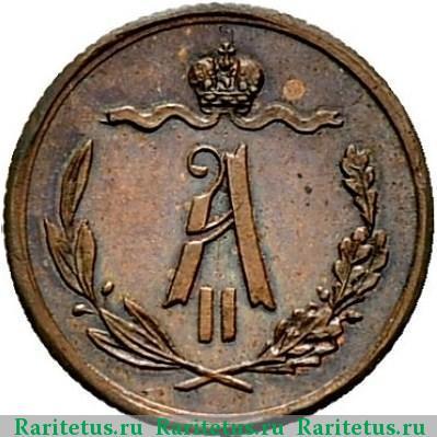 2 копейки 1876 года стоимость старинная русская монета достоинством в 3 копейки