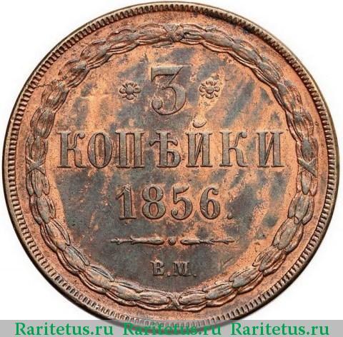 2 копейки 1856 года цена стоимость монеты монеты куплю лиры