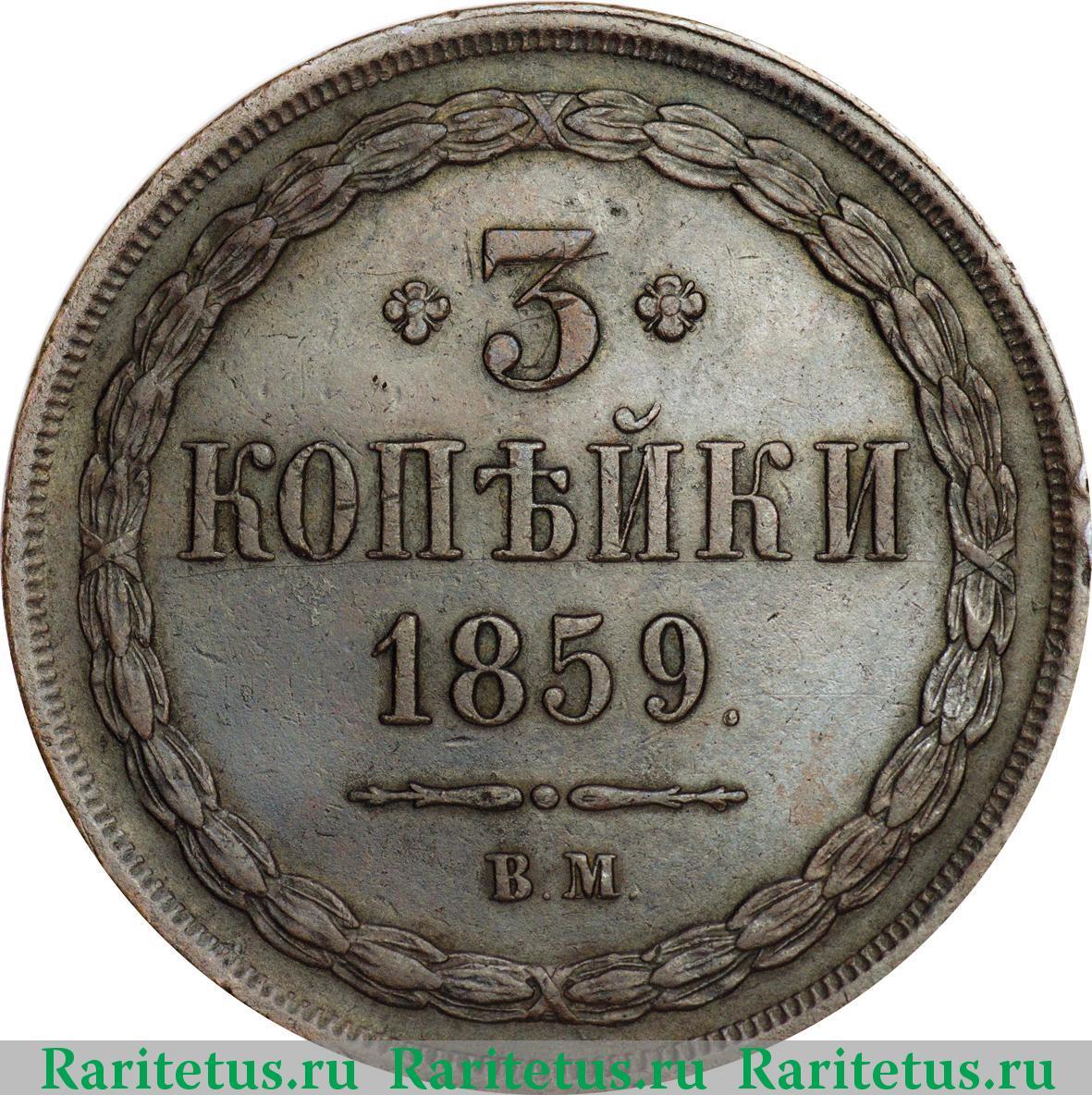 3 копейки 1859 года цена где принимают российские монеты