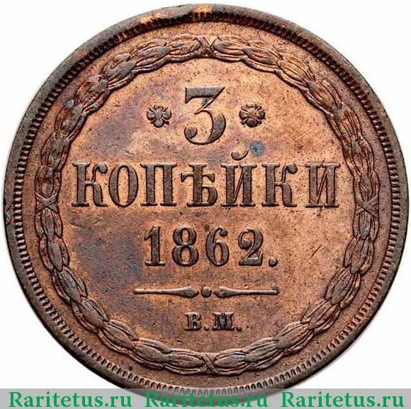 3 копейки 1861 флорин короля эдварда iii