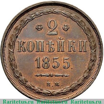 Копейка 1855 года цена в украине монеты обиходные 2014 г