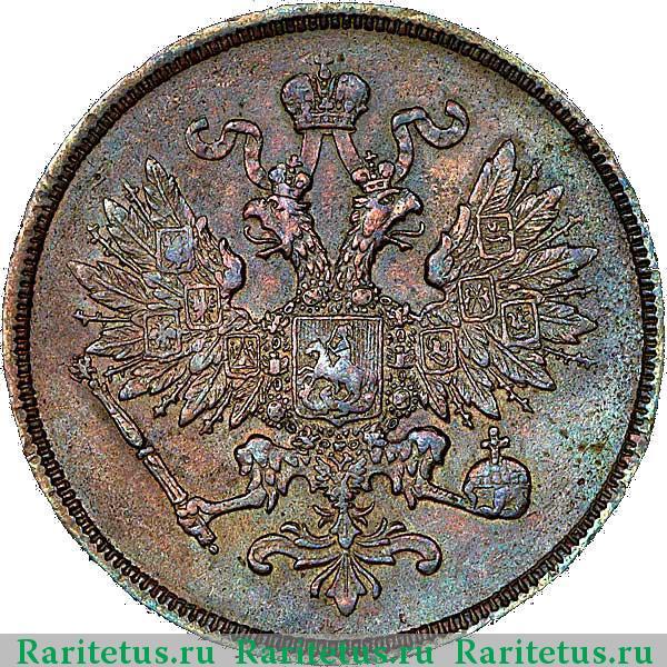 2 копейки 1861 года стоимость стоимость памятных монет банка россии