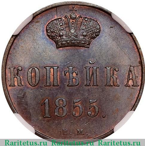 1 копейка 1855 года цена александр 2 биметаллические монеты цена