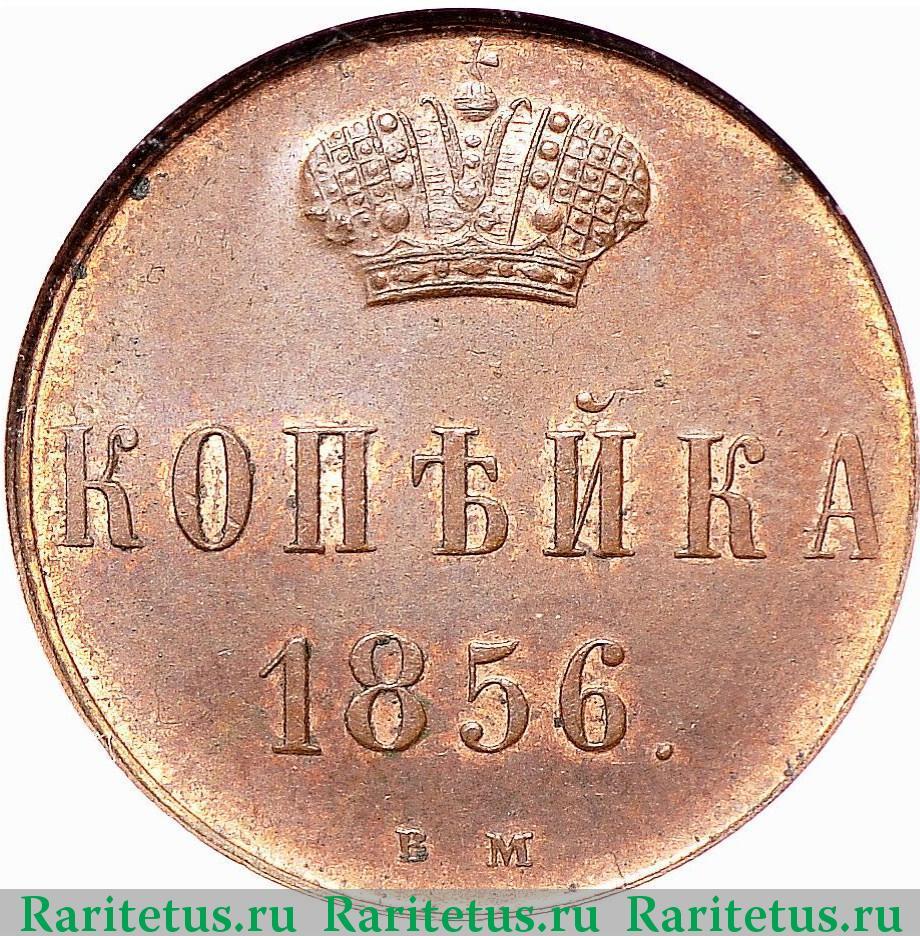 Сколько стоит монета 1856 года 20 копеек 1982 года цена ссср стоимость