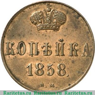 Копейка 1858 года цена александр 2 константиновский рубль 1825