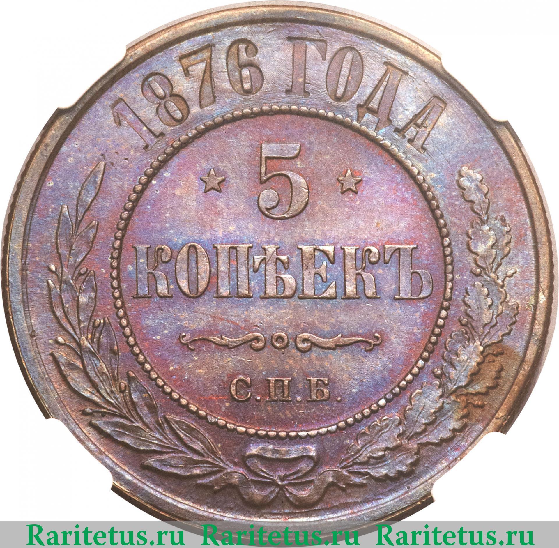 Монета 5 копеек 1876 года цена монеты втб