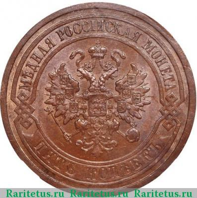 Монета 5 копеек 1880 года цена императорский воздушный флот