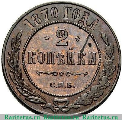 5 копеек 1870 года стоимость медный 1 копейки 1989 года цена