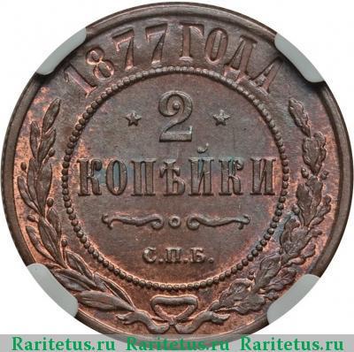 2 копейки 1877 года цена предки россиян