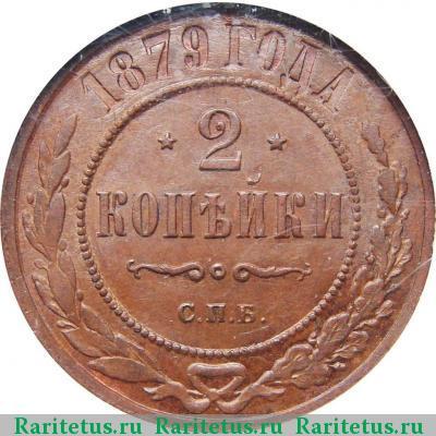 Монета 1879 года 1 копейка цена 5 франков швейцария