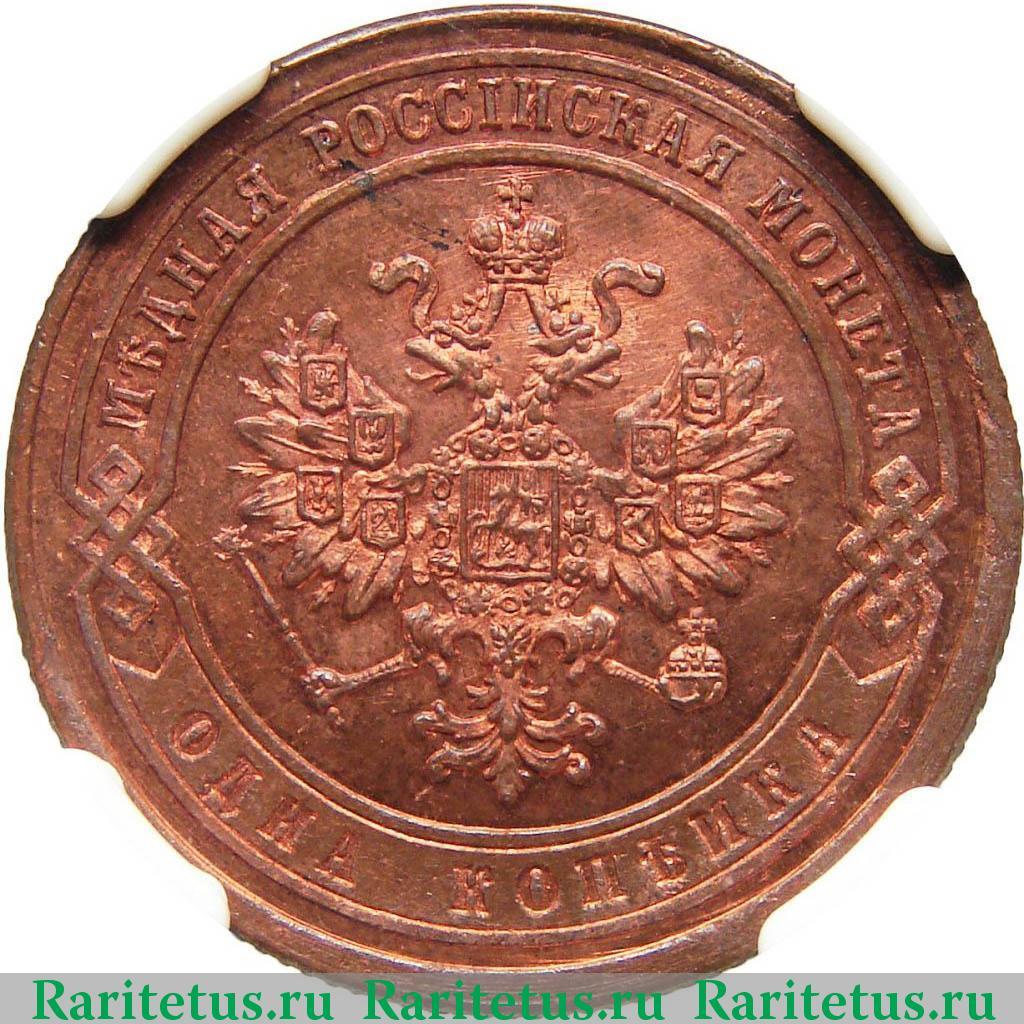1 копейка 1869 набор монет города столицы освобожденные советскими войсками